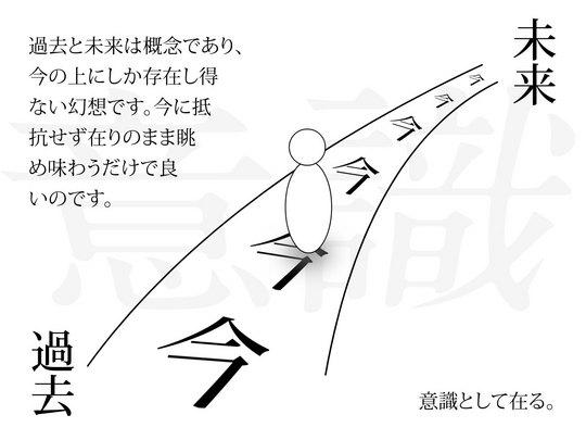 本質図12-2.jpg